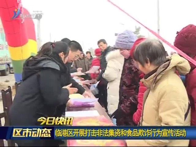 临港区开展打击非法集资和食品欺诈行为宣传活动