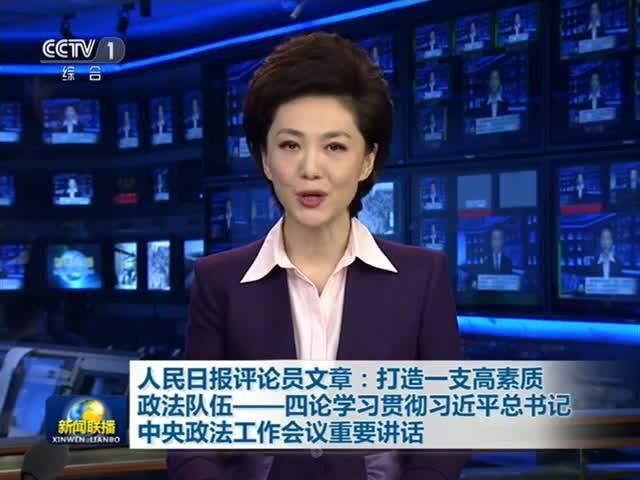 央视新闻联播 2019-01-19(18:59:55-19:30:23)
