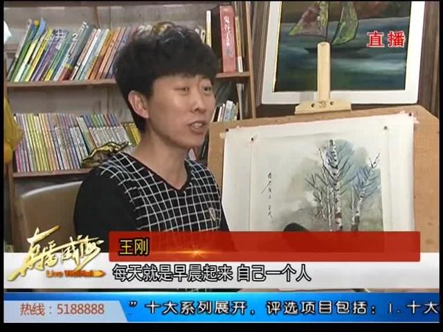 """王刚:""""半路出家""""的油画家"""