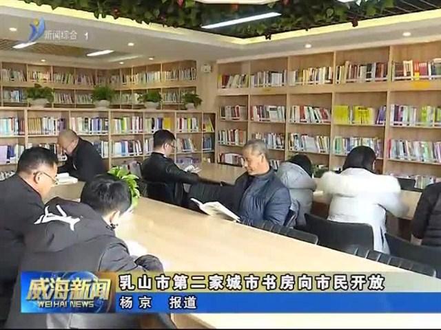 乳山市第二家城市书房向市民开放