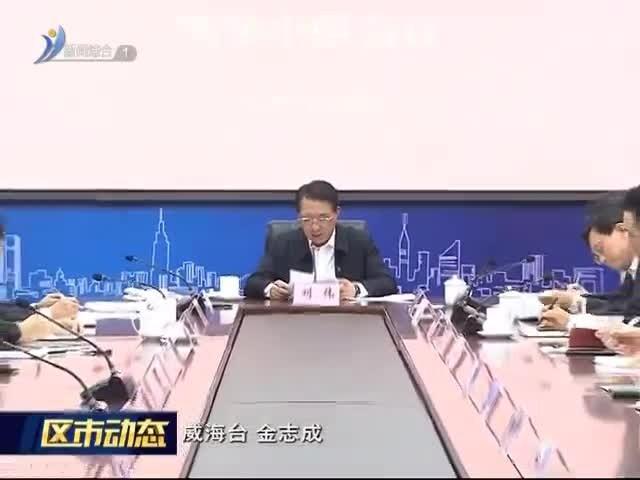高新区党工委召开党的建设工作领导小组会议