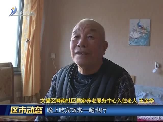 文登区:养老产业发展渐入佳境