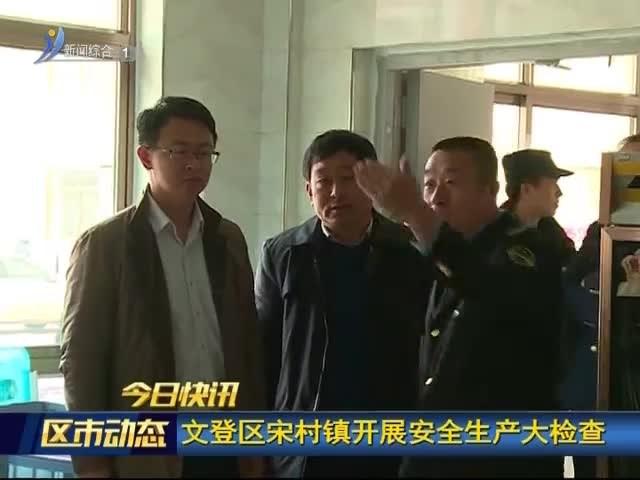 快讯:文登区宋村镇开展安全生产大检查