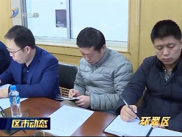 环翠区委召开第98次常委(扩大)会议