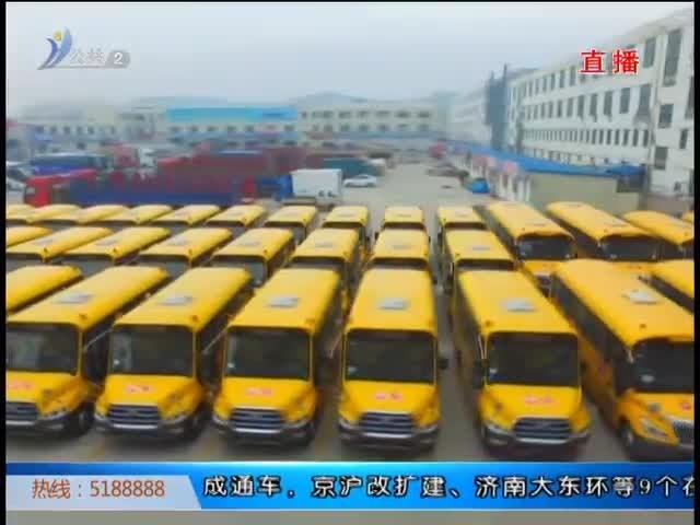 新学期文登区45辆新校车上岗