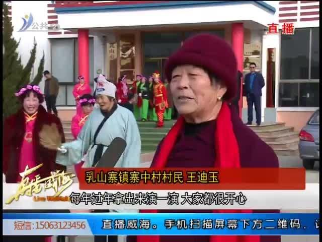 乳山大秧歌:欢天喜地闹新春