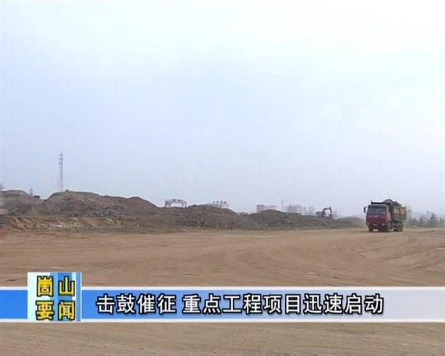 崮山要闻 2019-02-15