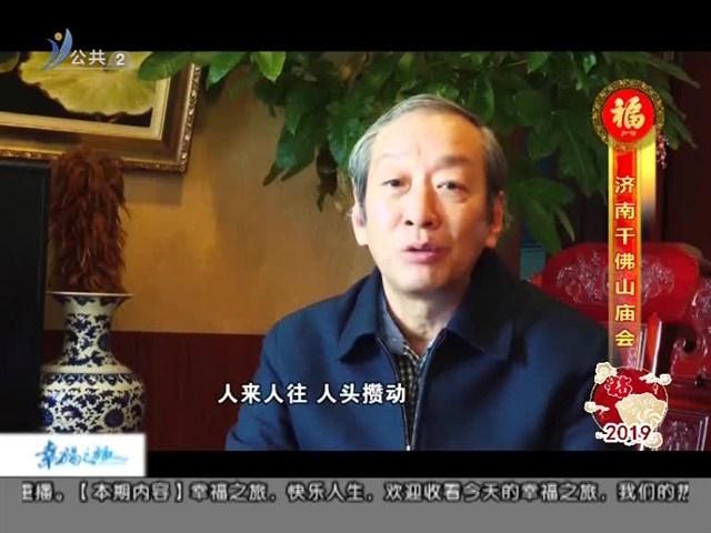 幸福之旅 2019-02-05(18:08:14-18:25:14)