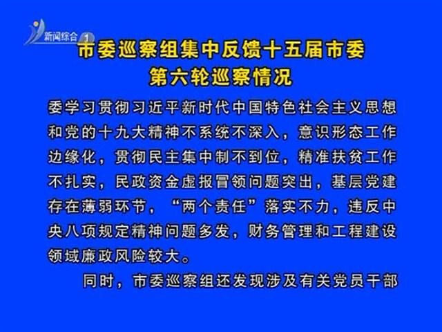 威海新闻 2019-02-03