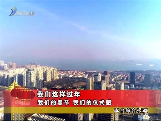 威海新闻 2019-02-04