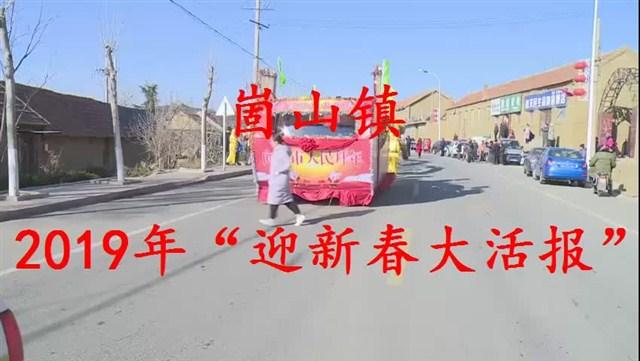 """崮山镇2019年""""迎新春大活报"""""""