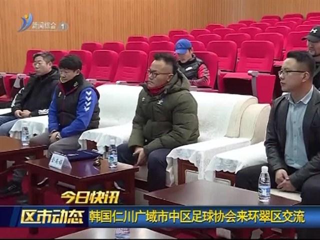 快讯:山东省政府驻外经贸代表处来经区考察调研