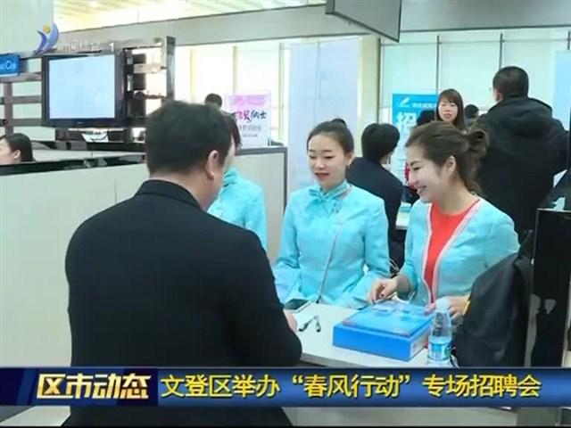 """文登区举办""""春风行动""""专场招聘会"""