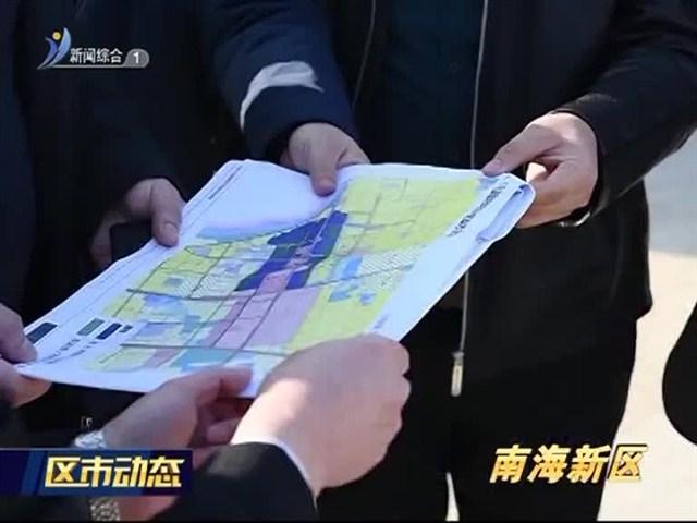 """南海新区:提升镇村""""颜值"""" 增强发展活力"""