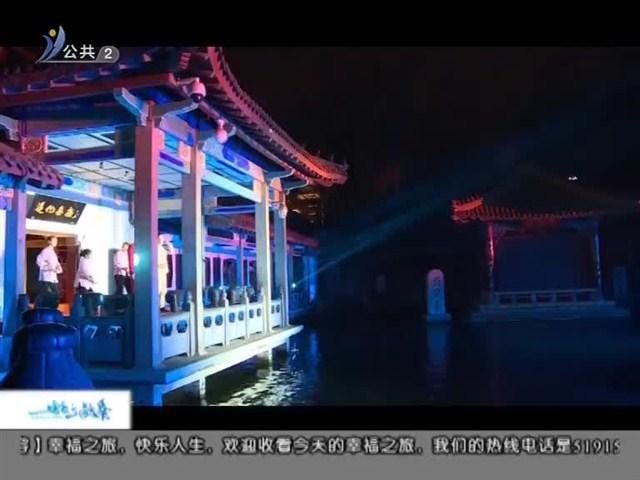幸福之旅 2019-02-02(18:08:14-18:25:14)