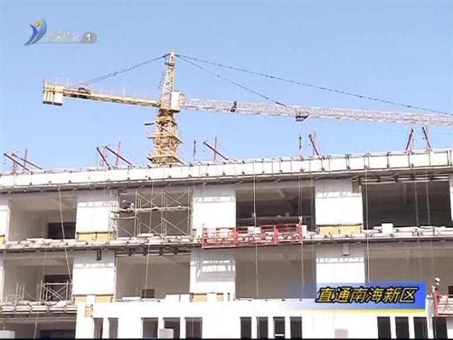 南海新区:21个市级重点项目引领跨越发展