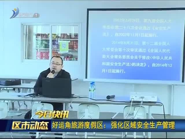 快讯:经区皇冠中学开展开学季普法进校园讲座