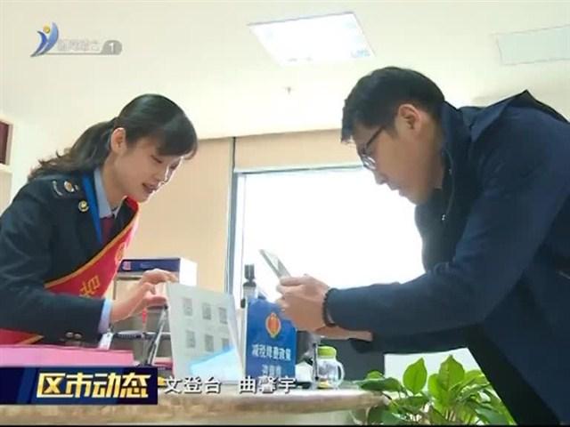 """文登区税务局:减税降费打出""""组合拳"""""""