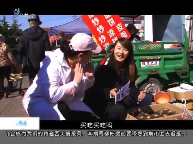 幸福之旅 2019-03-25(18:08:14-18:25:14)