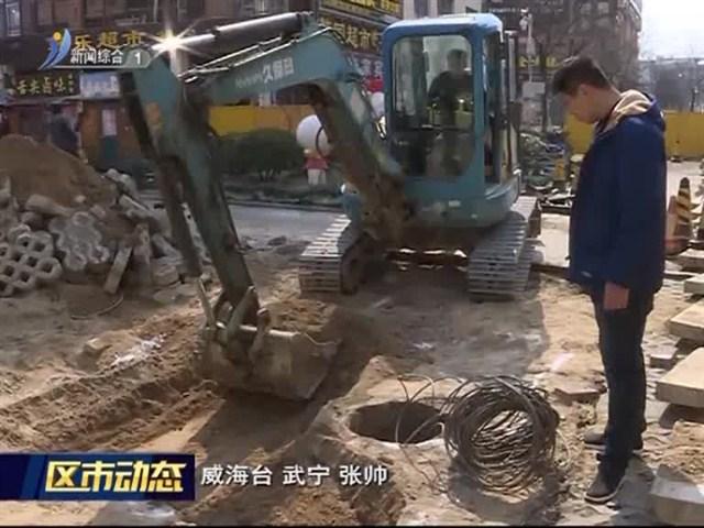 经区韩乐坊商圈部分改造项目破土动工