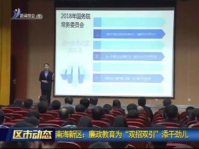"""南海新区:廉政教育为""""双招双引""""添干劲儿"""