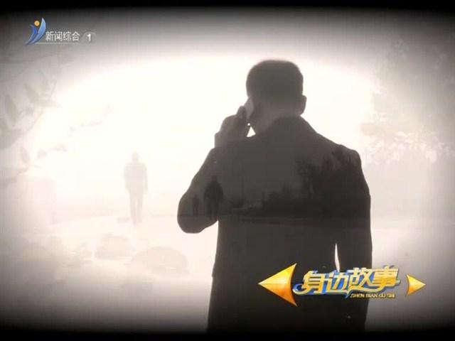 身边故事 2019-03-15