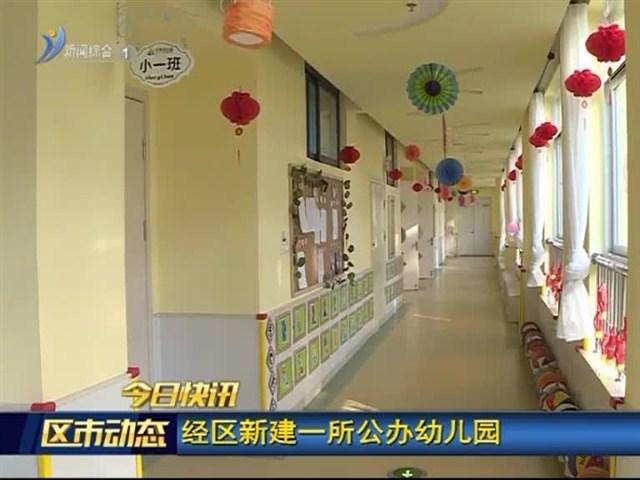 今日快讯:经区新建一所公办幼儿园
