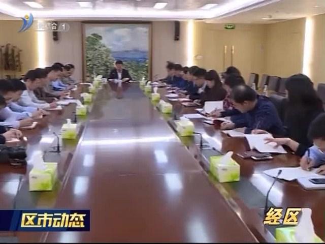 经区召开工委办公室党员大会