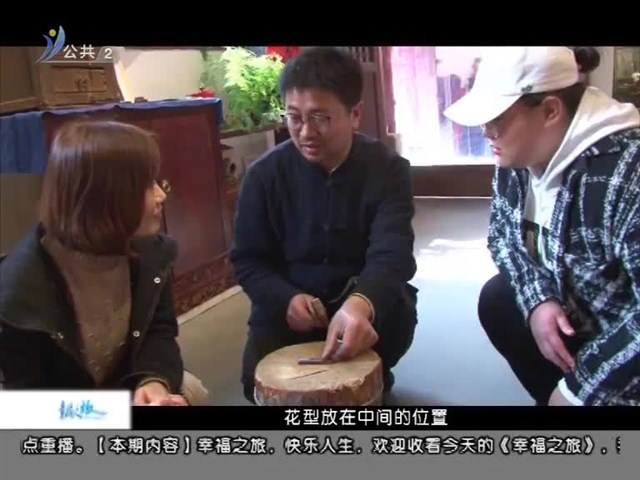 幸福之旅 2019-03-29(18:08:14-18:25:14)
