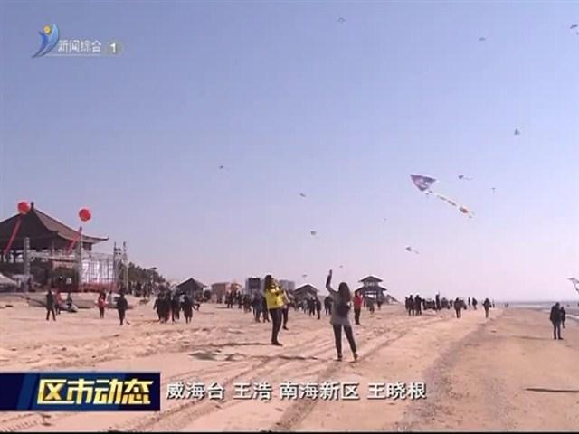 南海新区风筝节欢乐起飞