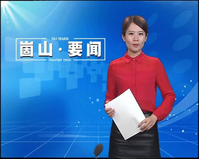 崮山要闻 2019-04-15