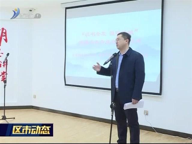 """荣成:""""港城书友会""""传播书香文化"""