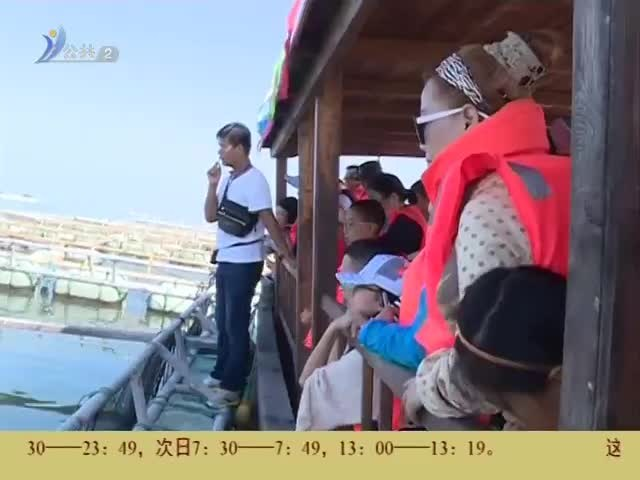 生活有道 2019-04-30