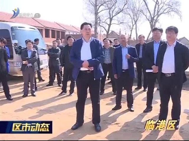 临港区召开乡村振兴现场推进会议