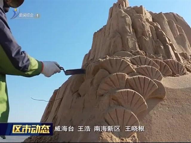 南海新区:70座沙雕献礼共和国70华诞