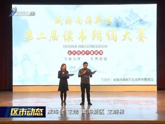 南海新区:朗诵比赛献礼共和国70华诞