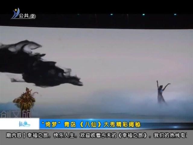 幸福之旅 2019-04-02(18:08:14-18:25:14)