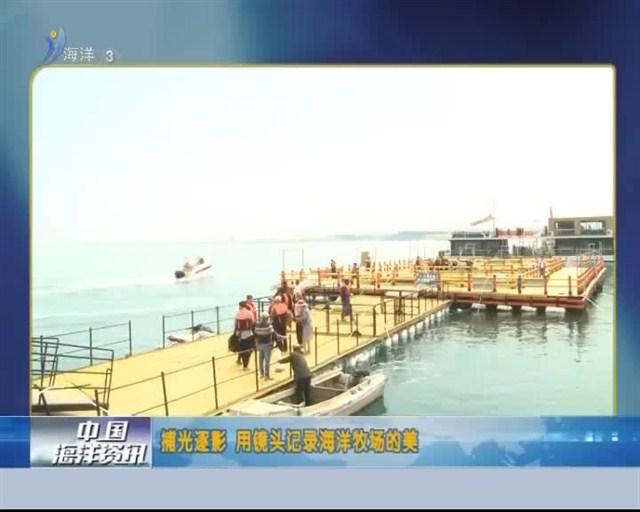 中国海洋资讯 2019-05-19(20:00:00-20:20:00)